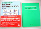 主な著書・「障害者歯科の手びき」 相川書房・「イラストでわかる 有病高齢者 歯科治療のガイドライン」 クインテッセンス出版ほか多数