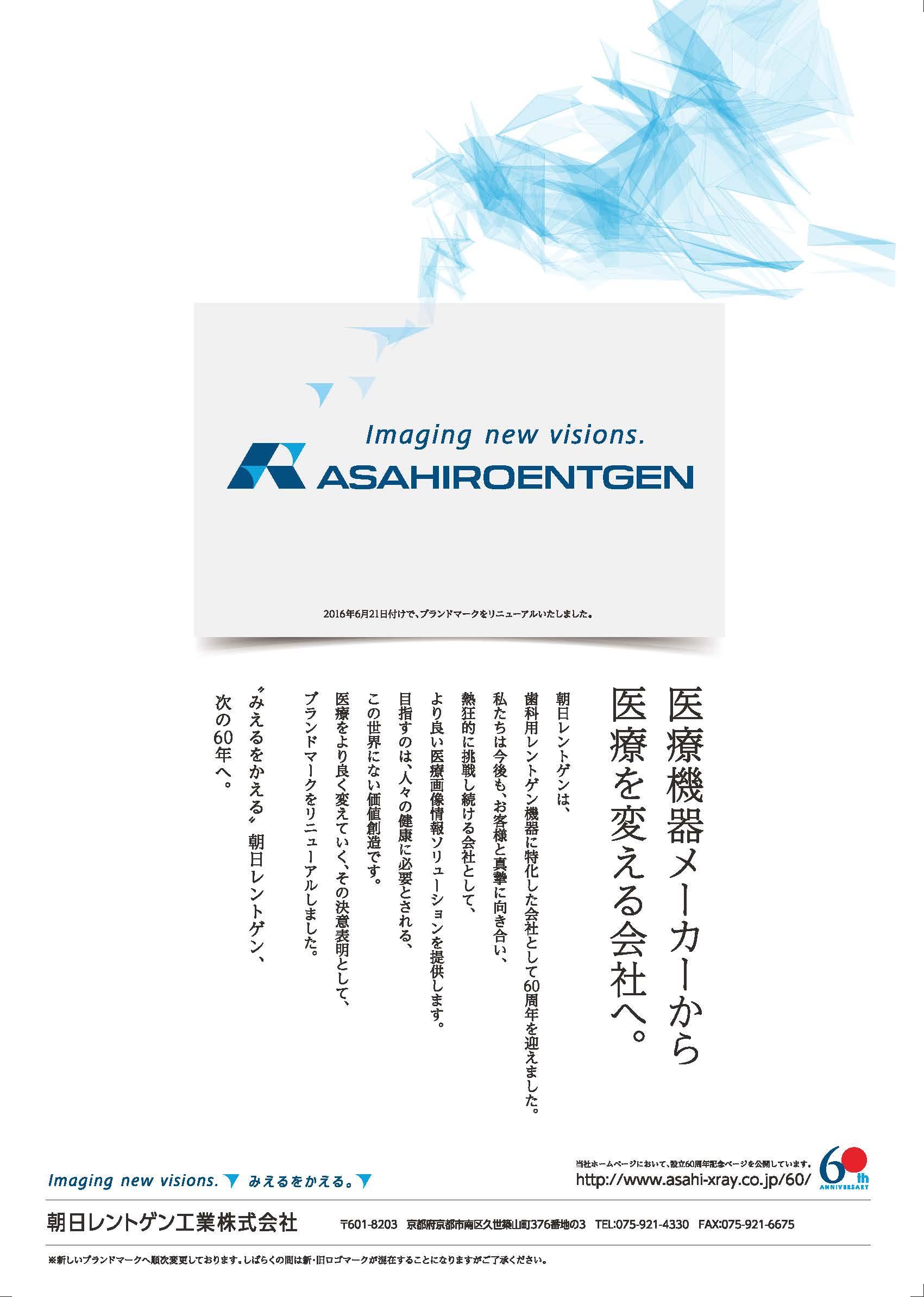 ブランドマークリニューアル企業広告(PDF)