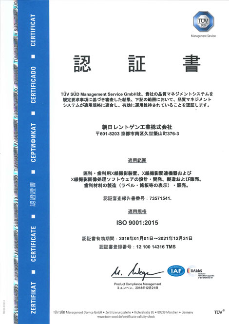 ISO13485 医療機器に関する品質マネジメントシステム 認証取得