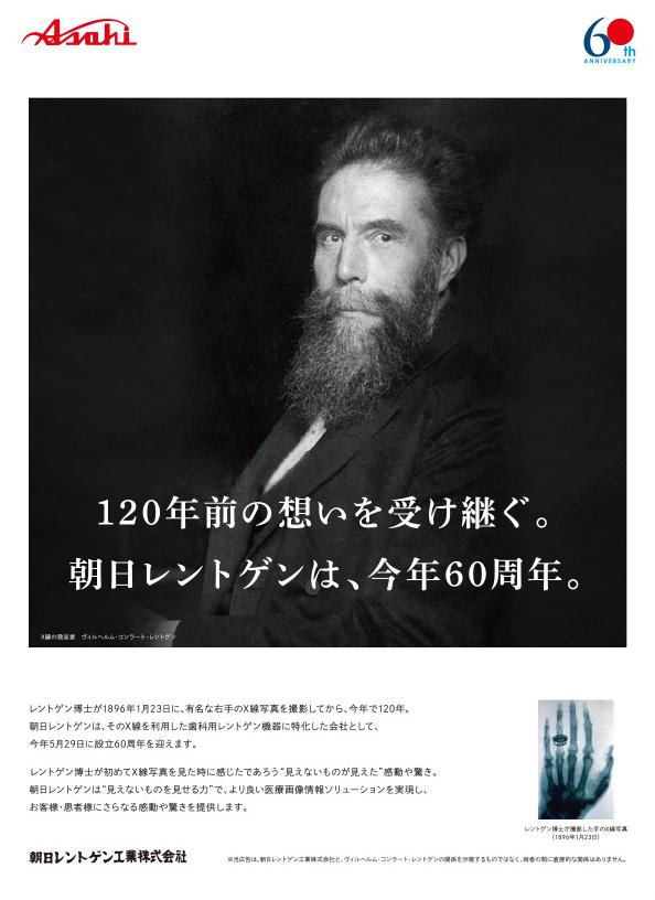 60周年記念広告(PDF)