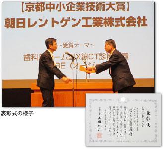 知事表彰の様子と賞状