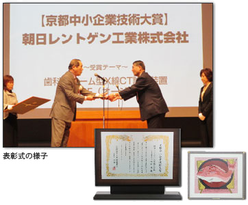 財団理事長賞の様子と楯、副賞