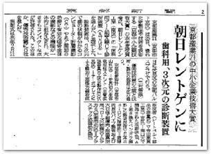 京都産業21の中小企業技術大賞 朝日レントゲンに(平成24年12月27日京都新聞朝刊)