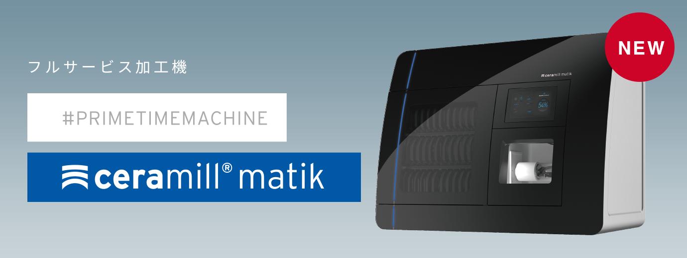 フルサービス加工機 Ceramill Matik