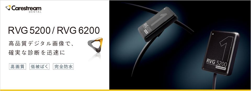 歯科用デジタル式X線撮影センサ RVG 5200 / RVG 6200