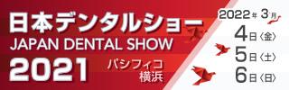 日本デンタルショー2021