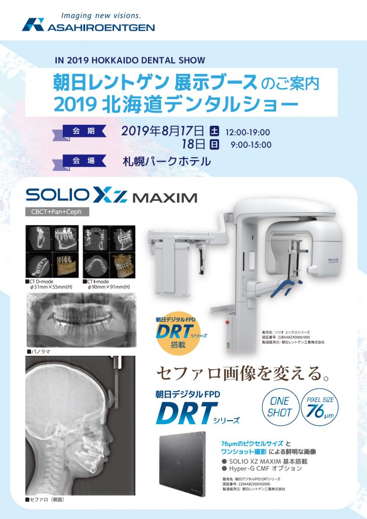 2019北海道デンタルショー